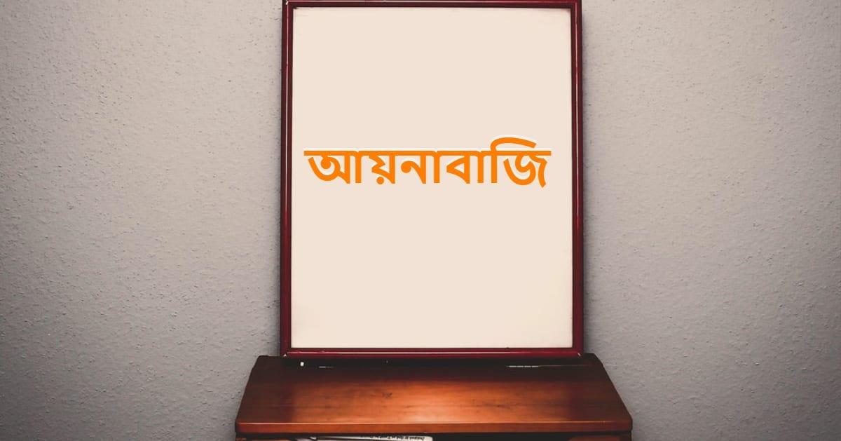 আয়নাবাজি বাংলায় বোঝানো অংক