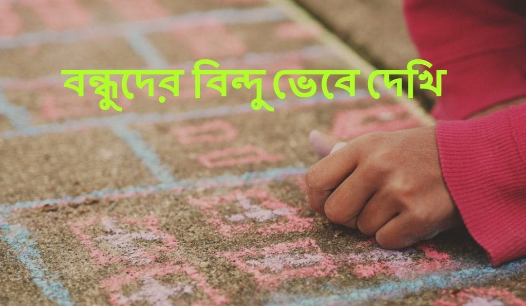 বহুভুজ :বন্ধুদের বিন্দু ভেবে দেখি