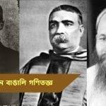 বিস্মৃতপ্রায় তিন বাঙালি গণিতজ্ঞ
